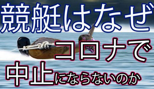 競艇・ボートレースはコロナの影響でも開催!!なぜ中止にならない??