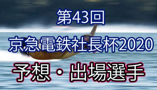 第43回京急電鉄社長杯2020!予想!買い目は??出場選手など、まとめ。