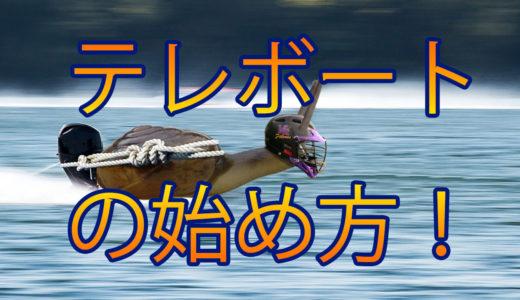 テレボートの始め方。入会、入金、インターネット投票の手順、やり方を解説。競艇・ボートレースを始めよう。