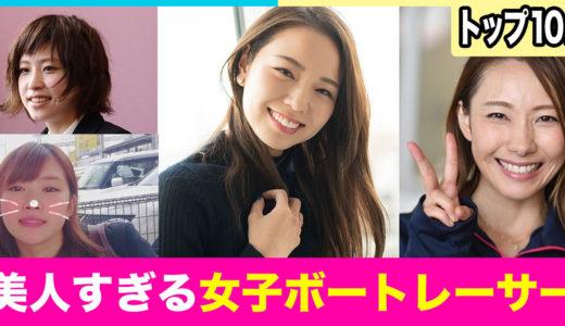 【2021年最新版】競艇美人&かわいい女子選手(女子ボートレーサー)ランキング紹介!!美人すぎる!?女子ボートレーサー。
