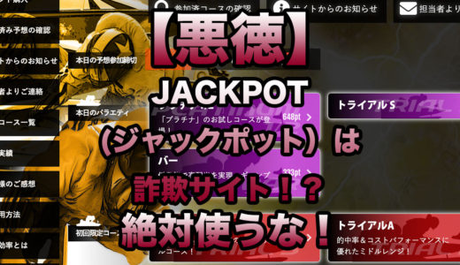 JACKPOT(ジャックポット)  は詐欺!?評判や口コミをもとに悪徳競艇予想サイトを検証してみた!