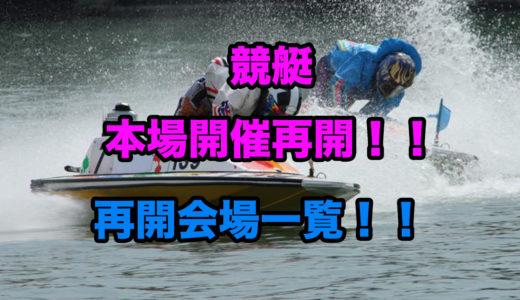 競艇、本場開催再開へ。再開になった会場一覧!緊急事態宣言解除を受け!