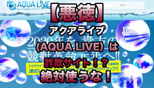アクアライブ(AQUA LIVE)は詐欺!?評判や口コミをもとに悪徳競艇予想サイトを検証してみた!