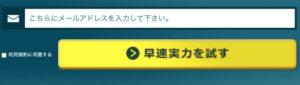 アクアライブの登録フォーム