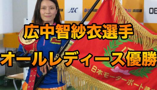 広中智紗衣(ひろなかちさえ )優勝。浜名湖ボート・オールレディース。『ここで一回優勝したかった』プロフィール等まとめ。