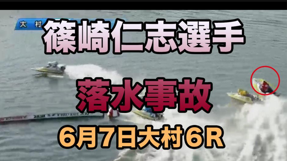 篠崎仁志選手,篠崎仁志,落水,事故,負傷,大村,競艇,ボートレース