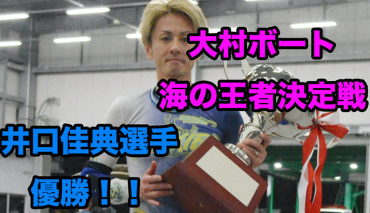 大村ボート、海の王者決定戦G1。  優勝は井口佳典選手。総売上は90億円。