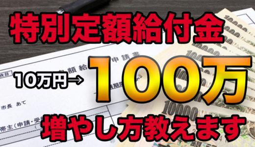 特別定額給付金を増やす方法!!10万円を100万円に!