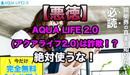 AQUA LIFE 2.0(アクアライフ2.0)は詐欺!?評判や口コミをもとに悪徳競艇予想サイトを検証してみた!