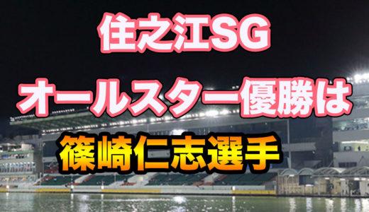 住之江SG2020オールスター、優勝は篠崎仁志選手!結果や出場選手は!?開催は大成功!!  売り上げはなんと150億超え!!まとめ。