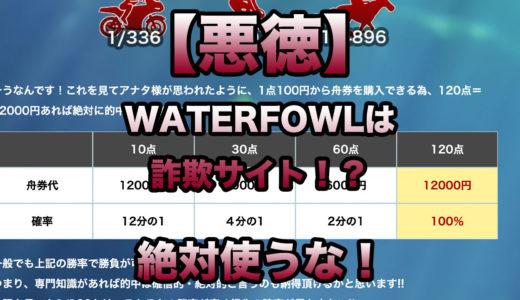 WATERFOWL(ウォーターフォール)  は詐欺!?評判や口コミをもとに悪徳競艇予想サイトを検証してみた!