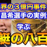 競艇予想サイト,予想サイト,逮捕,ボートレース,3億円,西川昌希,八百長,競艇,ボートレース,ある,情報