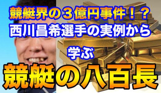 競艇に八百長はあるのか!?西川昌希選手の実例から検証。稼いだ額は3億円!?