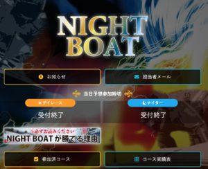 ナイトボートトップページ