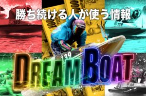 DREAM BOAT(ドリームボート) のトップ