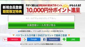 DREAM BOAT(ドリームボート) の登録フォーム