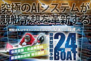 24ボートのトップ
