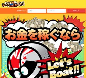 レッツボートの非会員ページ