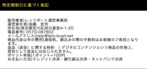 レッツボートの特商法
