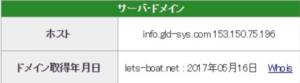 レッツボートのドメイン情報
