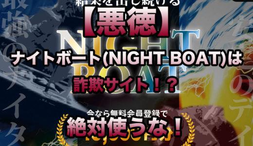 ナイトボート(NIGHT BOAT)は詐欺!?評判や口コミをもとに悪徳競艇予想サイトを検証してみた!
