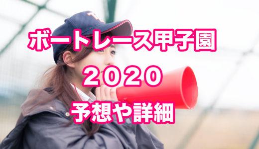 ボートレース甲子園2020の予想!レースの詳細。テーマソング楽譜付き解説。