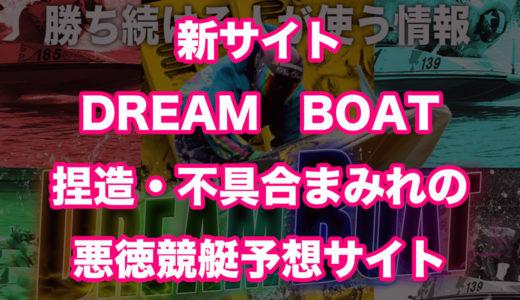 DREAM BOAT(ドリームボート) の口コミは?評判をもとに悪徳競艇予想サイトを検証してみた!詐欺サイト確定!