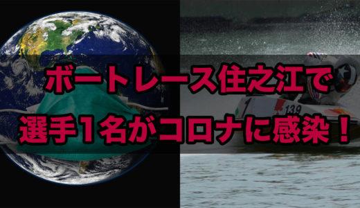 ボートレース住之江でコロナ感染者!大阪ダービー第37回摂河泉競走中止へ。