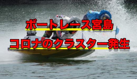 ボートレース場でクラスター発生!  ボートレース宮島、次節中止へ。
