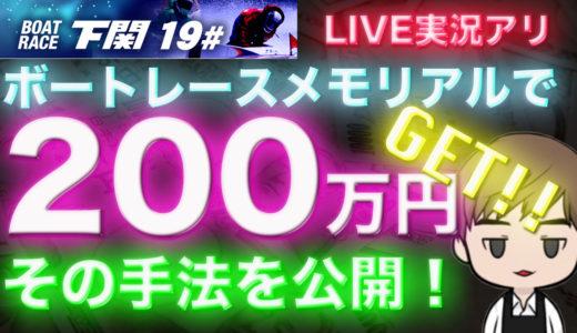 ボートレースメモリアルで200万円の払い戻しゲット!その手法を公開!【ライブ実況動画付き】