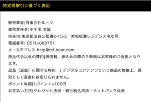 ボートテクニカルの特商法