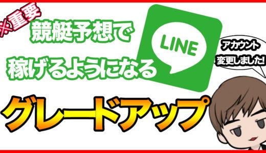 競艇予想で稼ぐための情報共有!LINEがグレードアップ!【アカウント変更】【再登録よろしくお願いします】