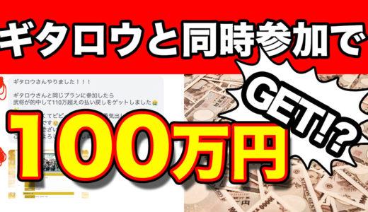 船国無双の買い目公開!LINEユーザーから、100万円的中報告!