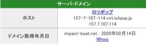 競艇インパクトのドメイン情報