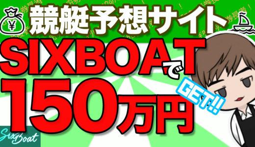 シックスボート(SIXBOAT)は稼げる!?高額払い戻し!評判や口コミをもとに競艇予想サイトを検証してみた!