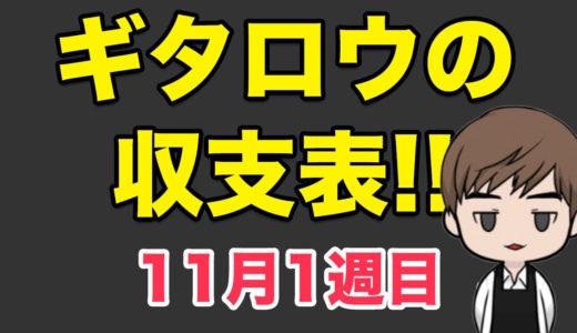 2020年11月1週目(1~6日)の収支公開!