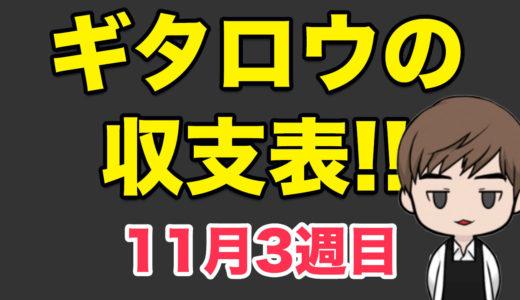 2020年11月3週目(14~20日)の収支公開!