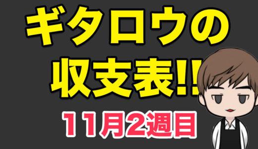 2020年11月2週目(7~13日)の収支公開!