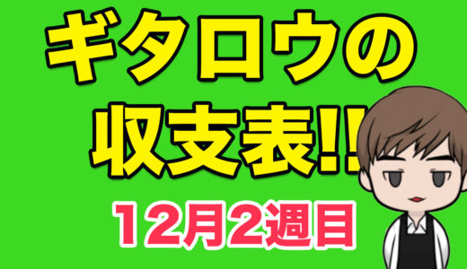 2020年12月2週目(12/05~12/12日)の収支公開!