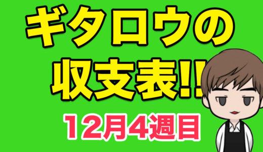 2020年12月4週目(12/19~12/26日)の収支公開!