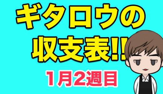 2021年1月2週目(1/9~1/16日)の収支公開!