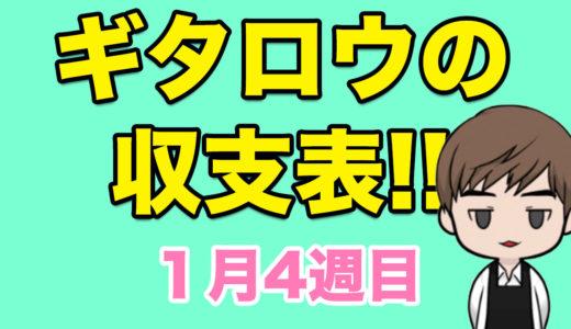 2021年1月4週目(1/23~1/29日)の収支公開!