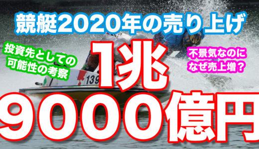競艇・ボートレースの2020年次の売り上げが1兆9000億超えで史上5位!