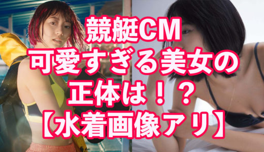 競艇・ボートレースのCMの美女は一体だれ!?正体は?武田玲奈(たけだれな)の画像まとめ。【細ボ】【細身ボイン】