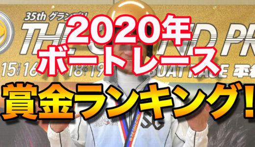 競艇・ボートレース、2020年獲得賞金ランキング!!一位は峰竜太選手!獲得賞金は…!?