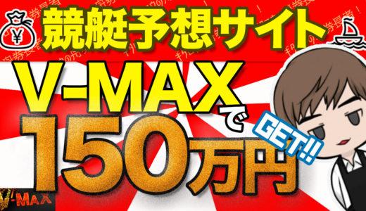 V-MAX(ブイマックス)は稼げる!?高額払い戻し的中!評判や口コミをもとに競艇予想サイトを検証してみた!