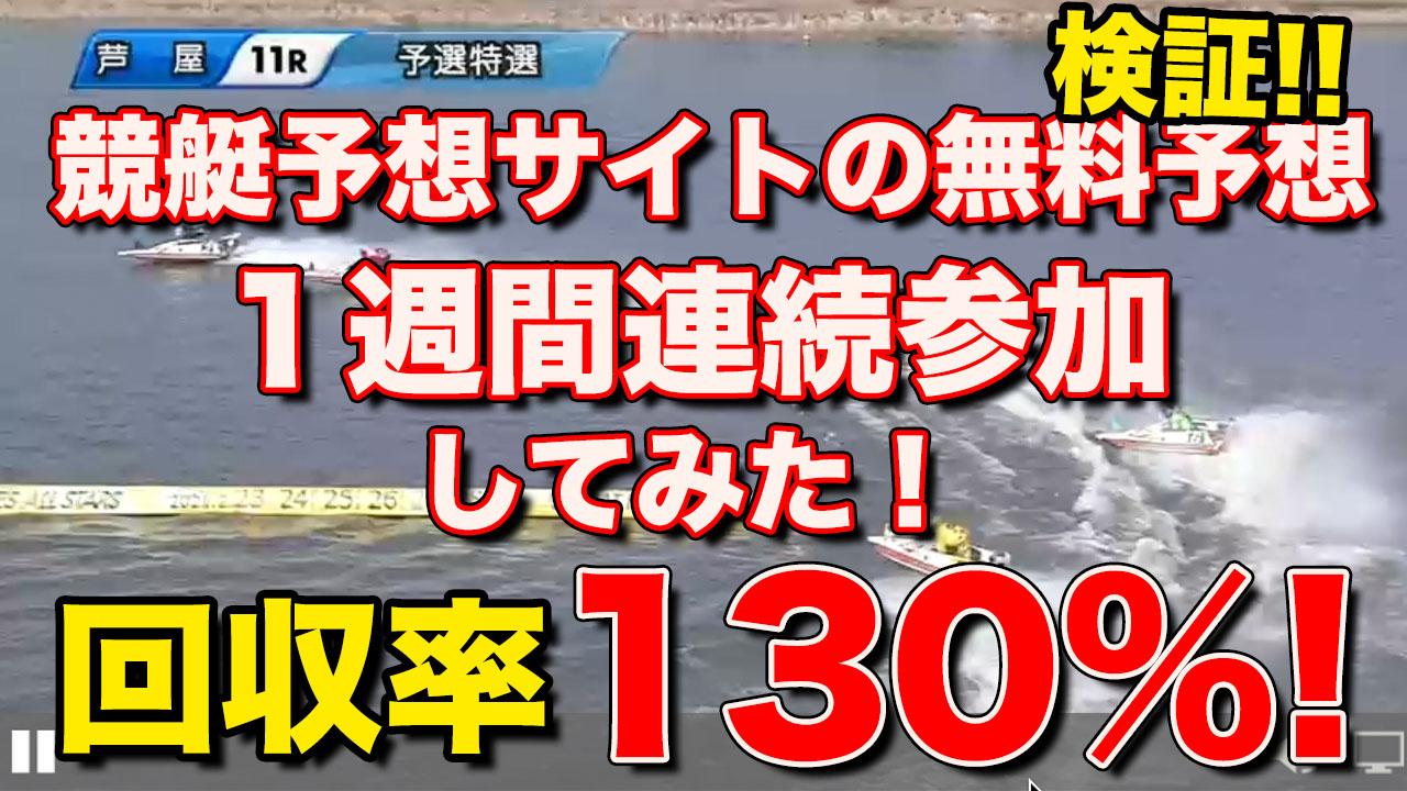 よく当たる無料競艇予想 【無料】7月15日の競艇(ボートレース)3連単を予想!全会場のレースを一覧にまとめて公開中
