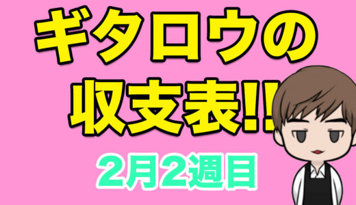 2021年2月2週目(2/8~2/13日)の収支公開!