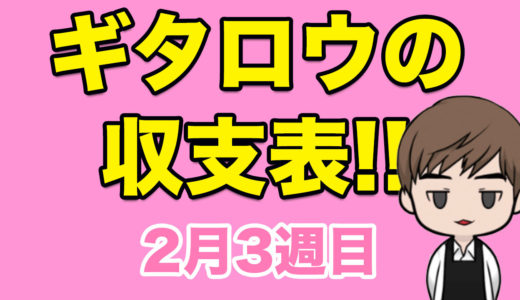 2021年2月3週目(2/14~2/20日)の収支公開!