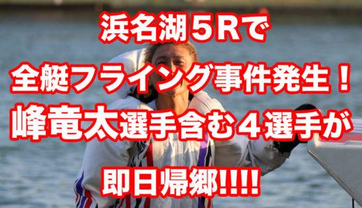 浜名湖で全艇フライングの珍事発生!!  峰竜太含む4選手が即日帰郷!